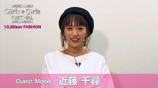 北陸ガールズガールズフェスティバル【FASHION】ゲストモデルの近藤千尋...