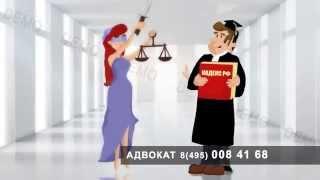 Адвокат в Реутове! Помощь по всем юридическим вопросам
