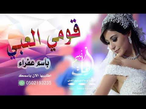 شيلة ترقص حماسيه دمااار 2019 قومي اوقفي ورقصي ] باسم عفراء ] شيلات رقص 2019