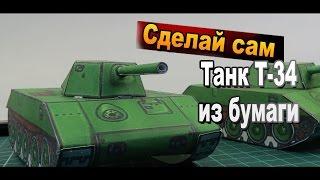 Как сделать танк Т-34 из бумаги своими руками / How to make paper tank T-34