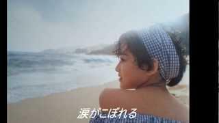 Summer Beach  岡田 有希子 スライドショウ 歌詞入り