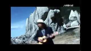 勝手に観光協会 - 斜陽の恋 (青森県)