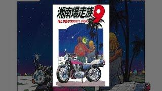 湘南爆走族9 俺とお前のGOOD LUCK! thumbnail