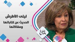 ليلى الأطرش - الحديث عن كتاباتها ومقالاتها
