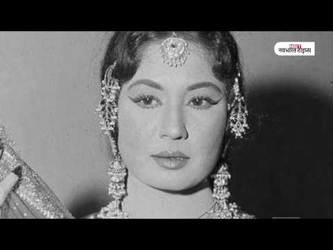Meena Kumari Biography| Tragedy Queen| Meena Kumari|