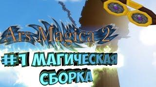 ДОМ В ДЕРЕВЕ -  Магическая Сборка Lp. #1 - Minecraft Divine RPG