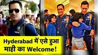 MUST WATCH VIDEO: Hyderabad पहुंची Team India, Fan को MS Dhoni ने यूं लगाया गले | Sports Tak