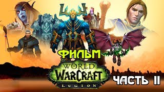 Фильм - World of Warcraft: Legion (Alamerd) - Часть 2
