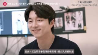 2017 孔劉BC CARD訪問影片[中字]