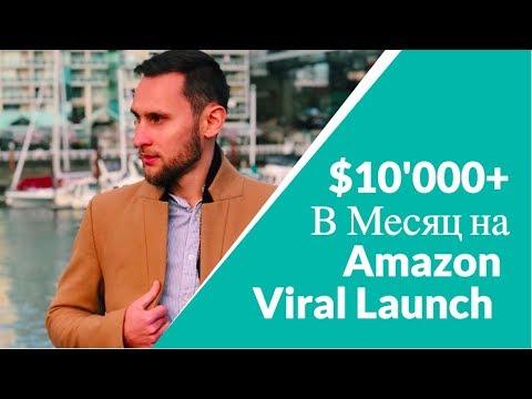 Лучший Способ Найти Прибыльный Товар Амазон 2019 Viral Launch