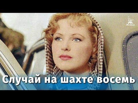 Случай на шахте восемь (драма, реж. Владимир Басов, 1957 г.)