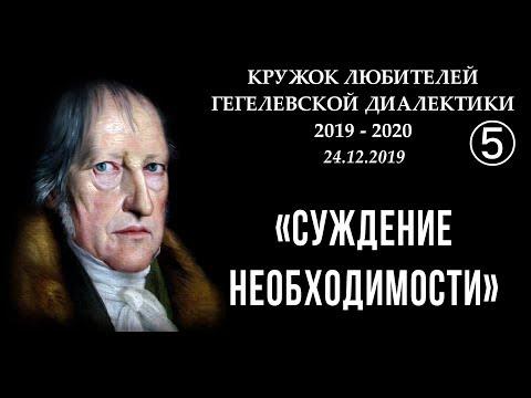 Кружок диалектики (2019–2020). 05. «Суждение необходимости». М.В.Попов.