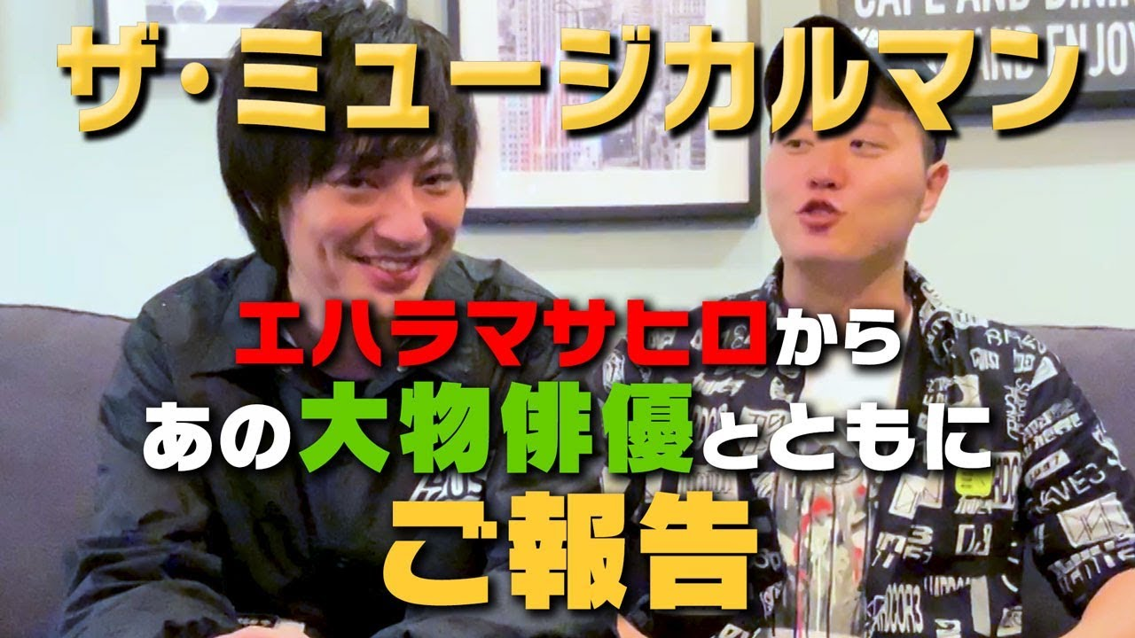 ザ・ミュージカルマン2019 エハラマサヒロが塚本高史に直接出演交渉!!