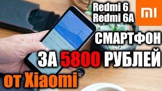 Xiaomi Redmi 6 и Redmi 6A Первый взгляд