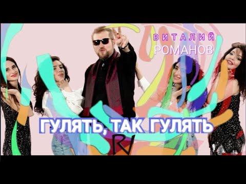 Vitaly ROMANOFF [Виталий Романов] - Гулять так гулять (2021)