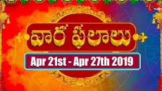 Vaara Phalalu | April 21st to April 27th 2019 | Weekly Horoscope 2019 | TeluguOne