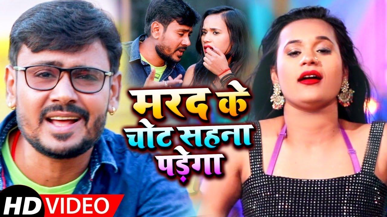 #Video | मरद के चोट सहना पड़ेगा | #Alok Anish Yadav |  मरद के चोट सहना पड़ेगा | Bhojpuri Song 2021