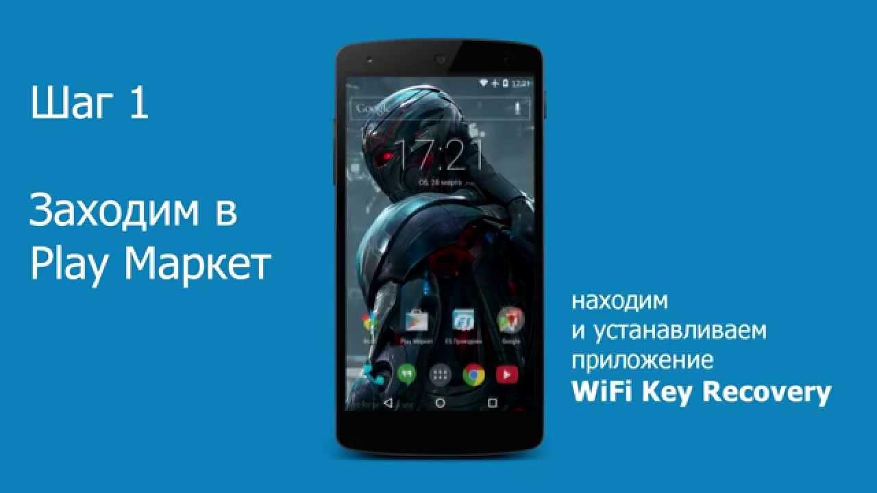 Как узнать пароль от WiFi на Android [root] - YouTube