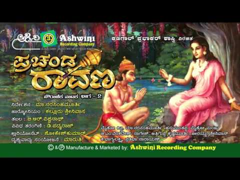 Prachanda Ravana Vol 2 || Historical Play || Ashwini Recording Company