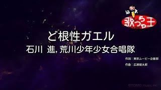 アニメ ABC系カラー「ど根性ガエル」 人気曲のカラオケ動画を続々公開中。 「歌詞を覚えたい」「カラオケを練習したい」そんなアナタにおすす...