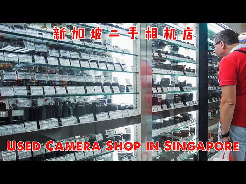 Used Camera Shop In  Singapore 新加坡二手相机店