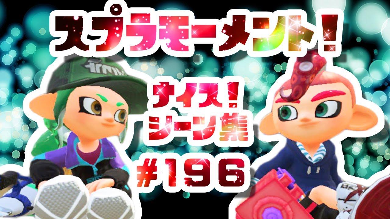 スプラトゥーン2ナイス!シーン集 スプラモーメント! part196