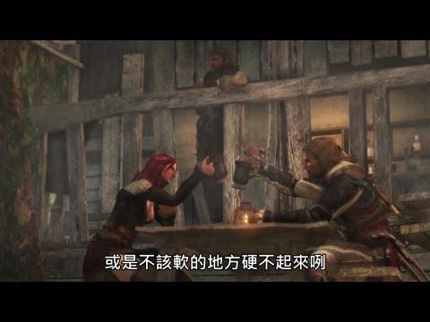《刺客教条 4:黑旗》角色介绍预告片(中文字幕)