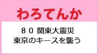 関東大震災が大正12年9月1日に起こります。「花子とアン」「ごちそ...