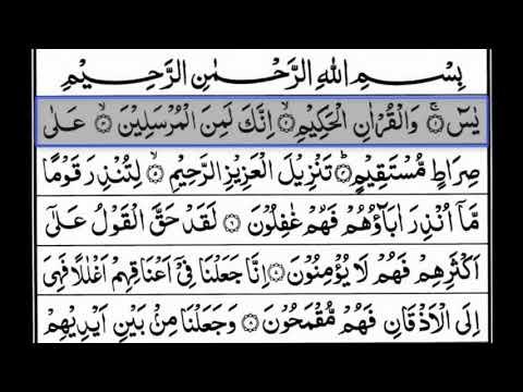 yaseen-surah-full-yasin-سورة-يس-full-hd-text-voice-read-along-english-subtitles-🕋🤲