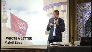 I wrote a Letter - Mahdi Ebadi - Islamic Poetry