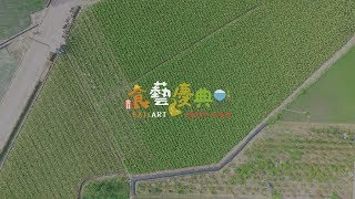 「 雲林食采 EAT u0026 ART 」行銷影片-尋找雲林好食光 (精華版)