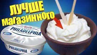 Рецепт сыра Филадельфия круче чем в магазине Philadelphia Soft Cream Cheese