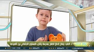 يوم جديد| علاقة المصروف المدرسي بشخصية الطفل