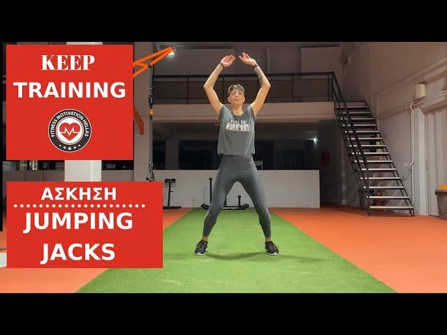 Άσκηση JUMPING JACKS  | fmh.gr