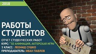 Cтуденческие работы: 5 класс: Леонид Сушко