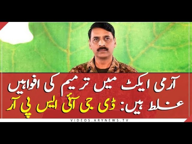 Speculations Over Army Act Amendment Are Incorrect: DG ISPR