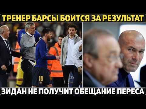 Зидан не получит обещание Переса ● Тренер Барсы жалуется на новые правила ● Икарди выбрал клуб