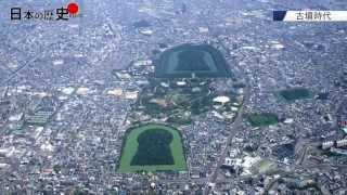 元教師が解説。日本の歴史を時代ごとに1分でまとめました。 古墳時代に...