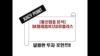 ★달콤한 투자 포인트!!★_[통신업종 분석]_SK텔레콤…