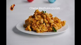 തനി നാടൻ   ചേന മെഴുക്കുപുരട്ടി  || Chena Mezhukkupuratti || # Veena