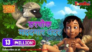 डरपोक मददगार बंदर । हिंदी कहानीया । जंगल बुक | पॉवरकिड्स टी.वी.