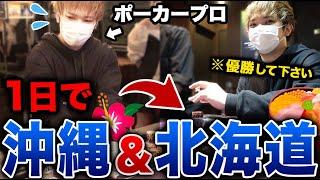 【超過酷】24時間以内に沖縄と北海道でポーカー大会に出て帰って来れる???