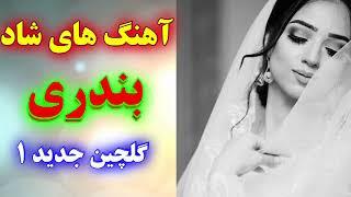 مجموعه اول آهنگ های شاد بندری جدید | مخصوص جشن عروسی | Ahang shad irani 2019