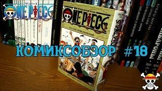 КомиксОбзор #18 | Обзор манги One Piece (Большой куш)
