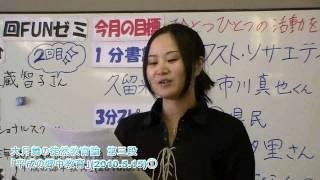 大月舞の徒然教育論 第三段「平成の郷中教育」(2010.5.15)① 小町桃子 動画 14