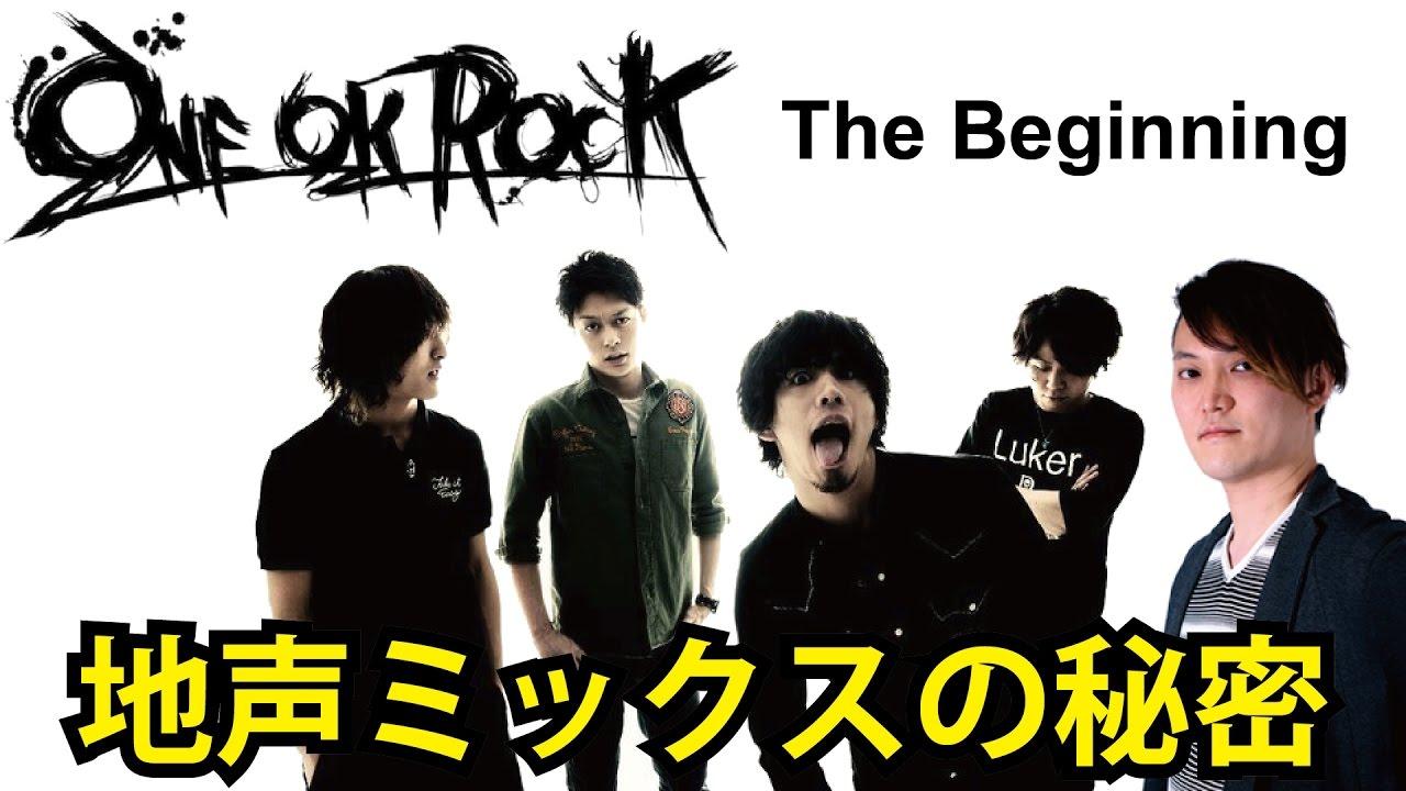 【高い声の出し方シリーズ2】発声のプロがONE OK ROCK『The Beginning ...