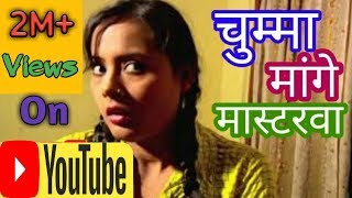 Chumma Mange Mastarva  Metric Pass   Gunjan Singh   Bhojpuri Hot Video Juk