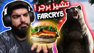 وين نلاقي تشيز برجر في الغابة ؟ - Far Cry 5
