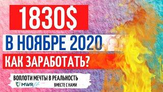 MWR LIFE 1830 за НОЯБРЬ 2020 НОВОСТИ МВР ЛАЙФ