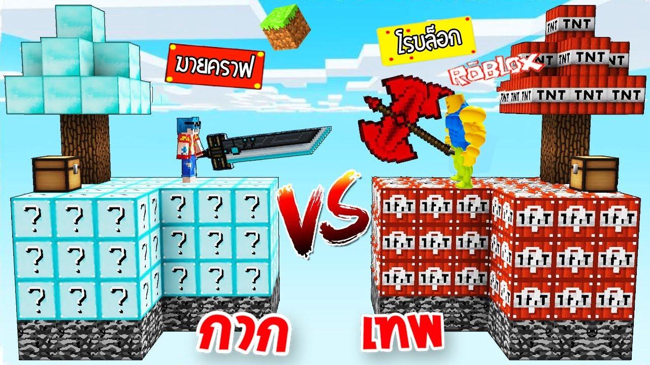ทางแข่งยาว!!… ทางมายคราฟ เจ๋ง กับ ทางโรบล็อก กระจอก! ใครจะชนะ 😂 [Minecraft เกรียน]